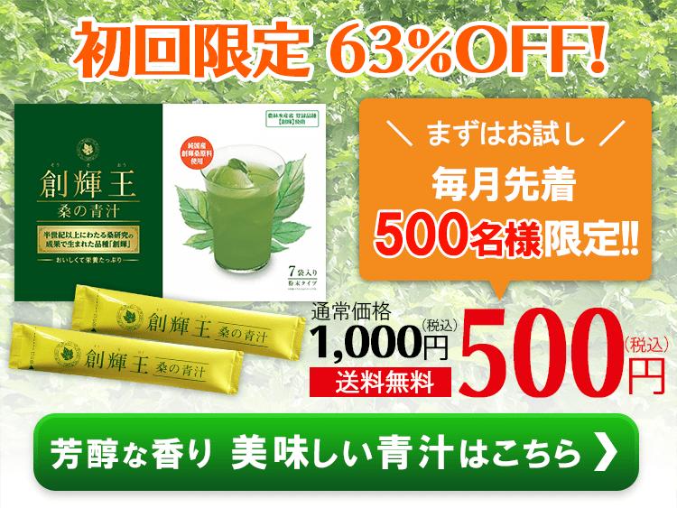 初回限定63%OFF!桑の青汁「創輝王」まずはお試し500円!